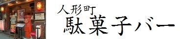 dagashiba