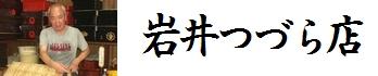 iwaitsuzura