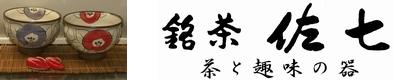 sashichi